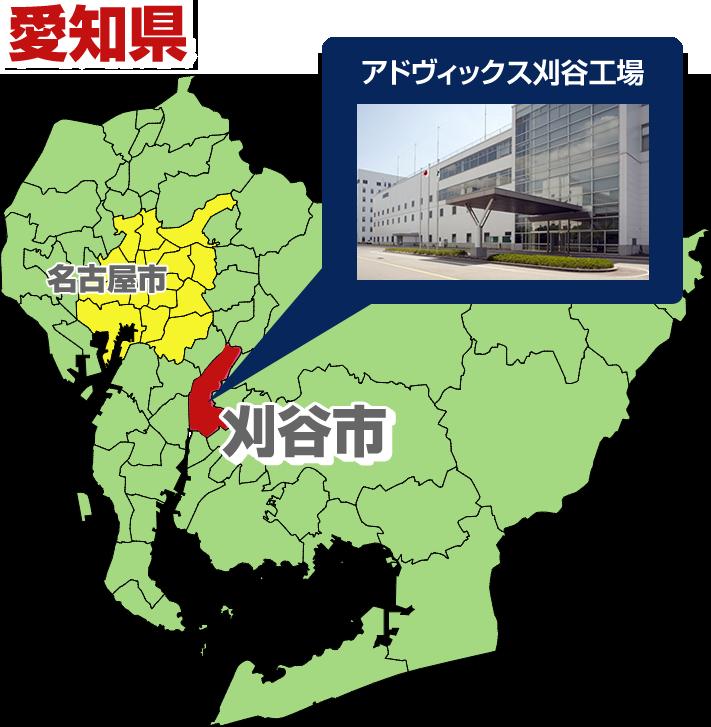 愛知県刈谷市。アドヴィックス刈谷工場。