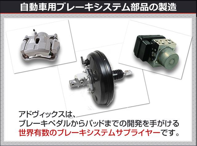 自動車用ブレーキシステムの製造