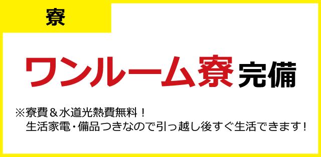 オートワークス京都の寮・通勤