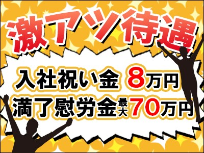ダイキョーニシカワ 激アツ待遇!入社祝い金8万円、満了慰労金最大70万円
