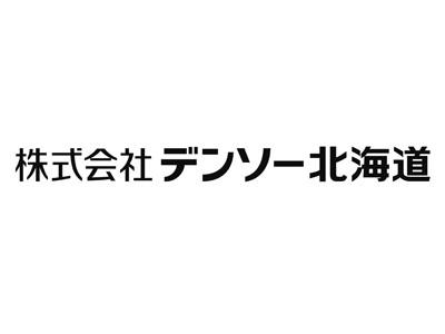 株式会社デンソー北海道