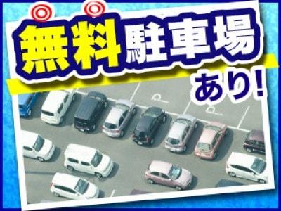 イーグル工業 無料駐車場あり