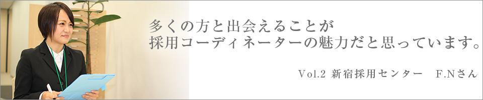 F.Nさんインタビュートップ