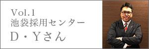 横浜採用センター小山主任