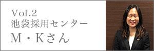 岡崎採用センターM.Aさん