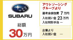 富士重工業(スバル) 選考会参加費5万円 入社祝い金10万円