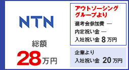 NTN 入社祝い金28万円