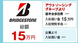 ブリヂストン 入社祝い金18万円