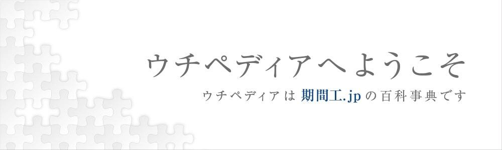 Uchipedia