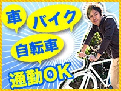 日東電工 車・バイク・自転車通勤OK