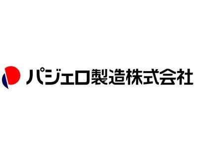 パジェロ製造株式会社ロゴ