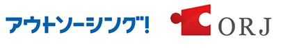 アウトソーシング!グループ ORJ