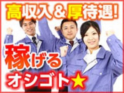 高収入&厚待遇!稼げるオシゴト☆