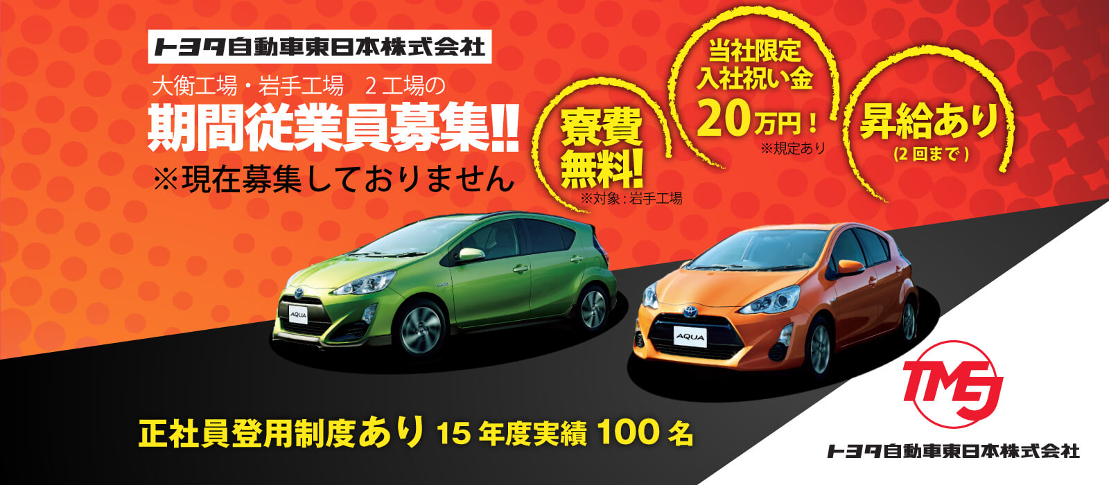 トヨタ自動車東日本株式会社岩手工場【期間従業員募集】