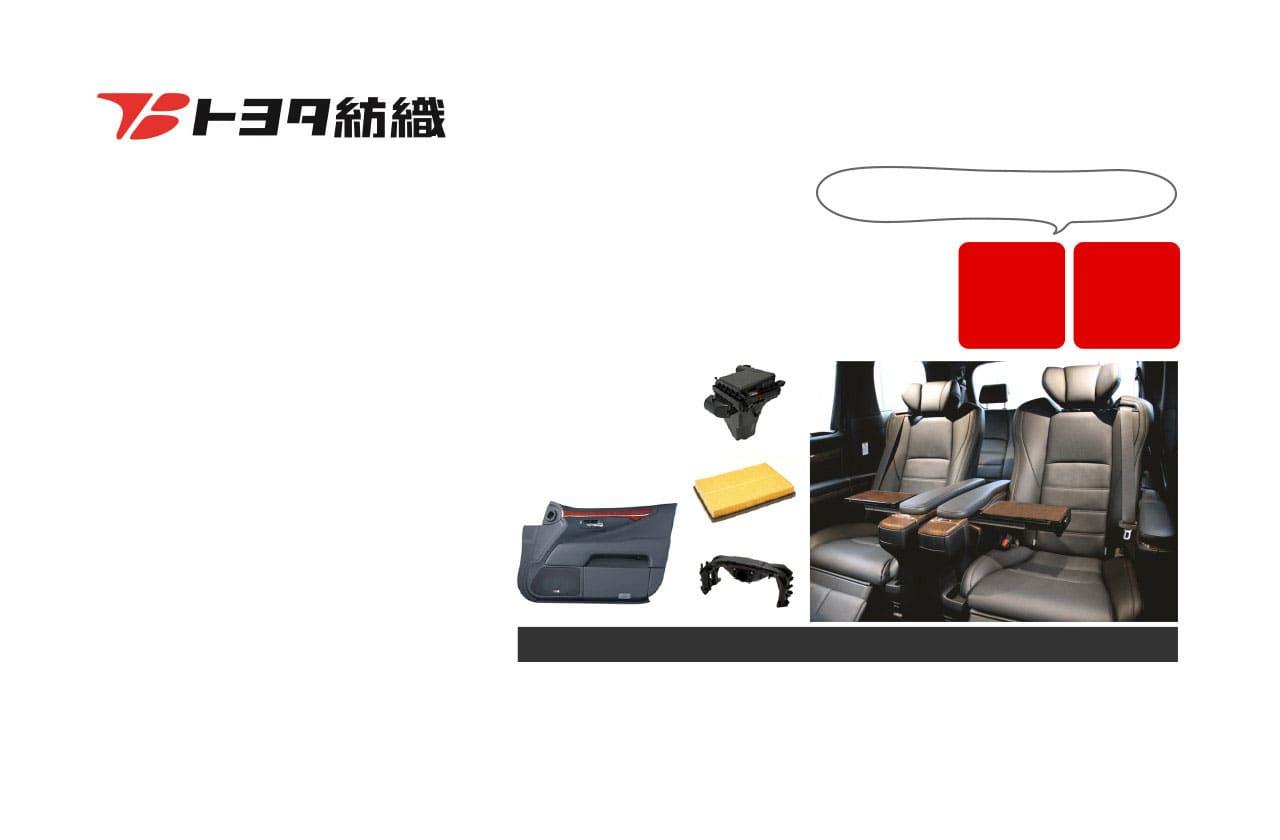 トヨタ紡織 期間従業員募集