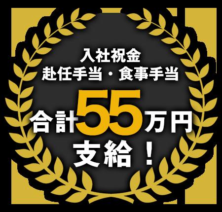赴任手当・食事手当・入社祝い金・特別手当合計35万円支給!
