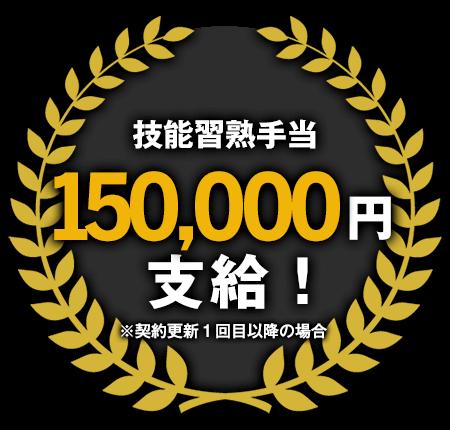 技能習熟手当150,000円支給!