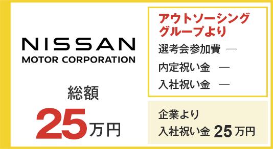日産自動車栃木工場 入社祝い金25万円